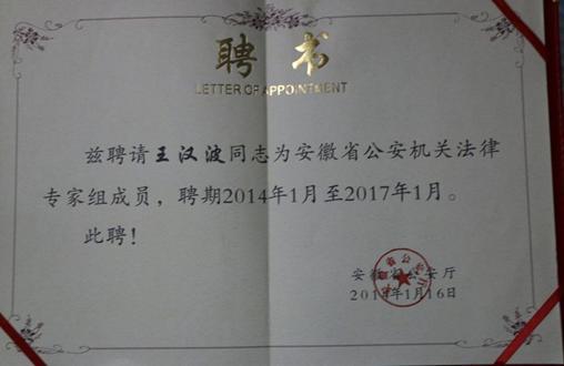 安徽省公安厅聘用王汉波律师为省公安机关法律专家组成员(图)
