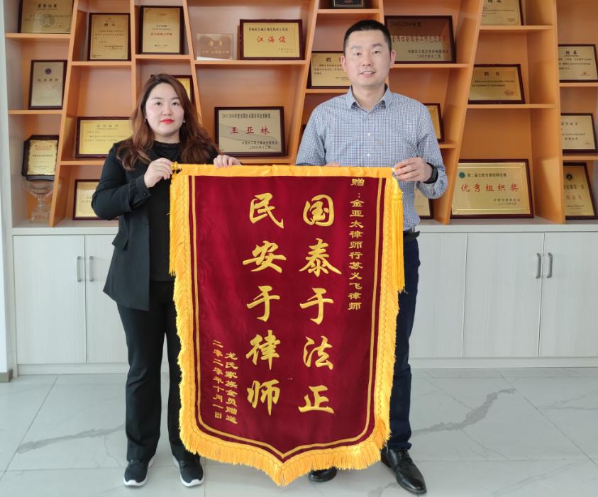 客户向苏义飞律师赠送锦旗(图)